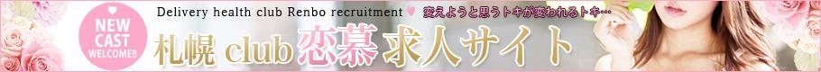 札幌club恋慕求人サイト